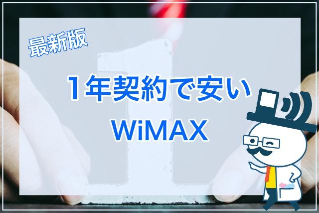 1年契約で安いWiMAX