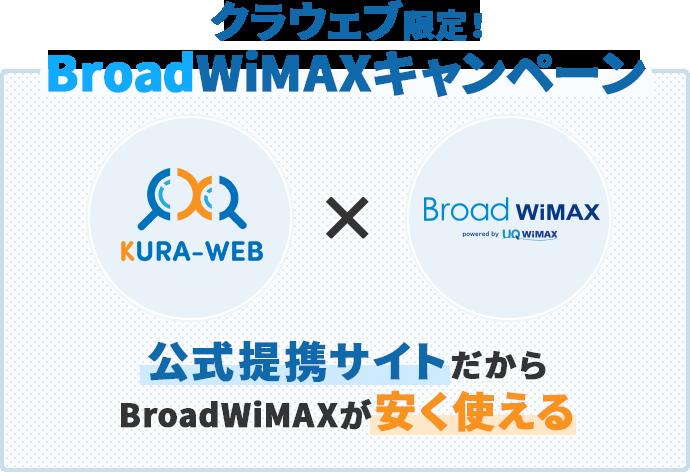 クラウェブ限定BroadWiMAXキャンペーン