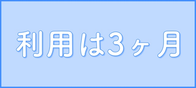 3month