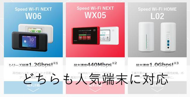Broad WiMAX対応機種の例