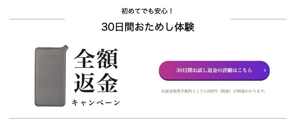 30日おためし体験全額返金保証キャンペーン