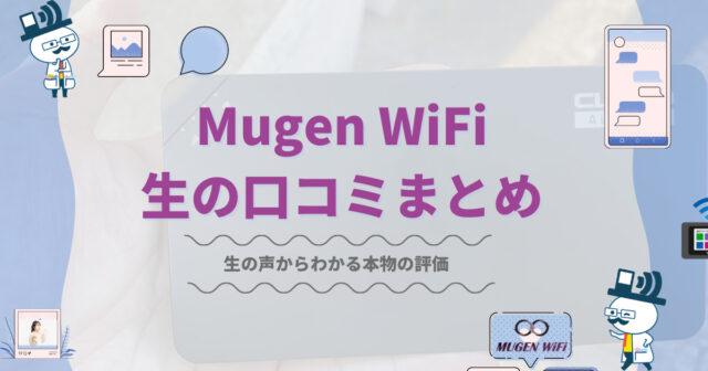 Mugen WiFi(無限WiFi)の生の口コミまとめ