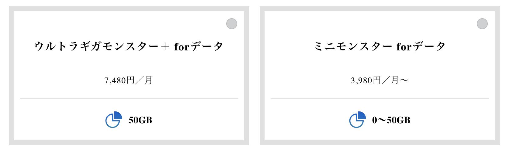 SoftBankのモバイルワイファイ の料金プラン