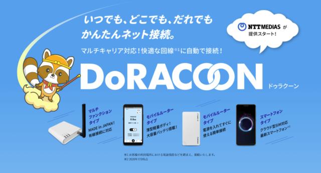 DoRACOONのメインビジュアル