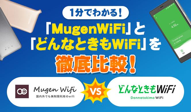 mugenwifiとどんなときもWiFiの徹底比較イメージ画像