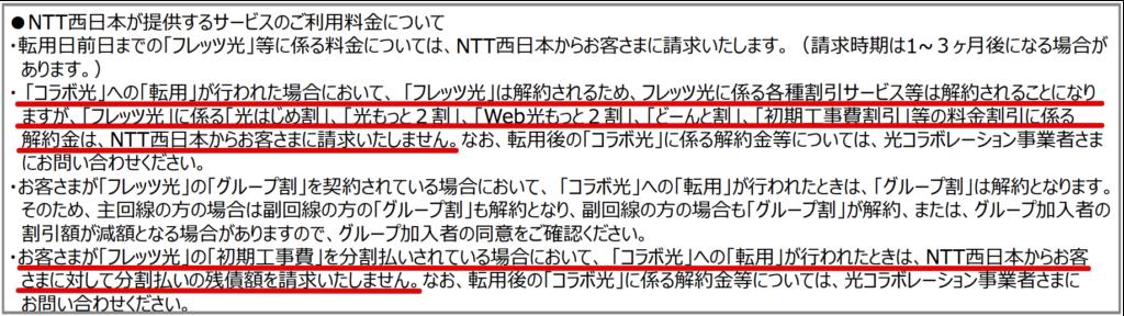 NTT西日本のページ画像