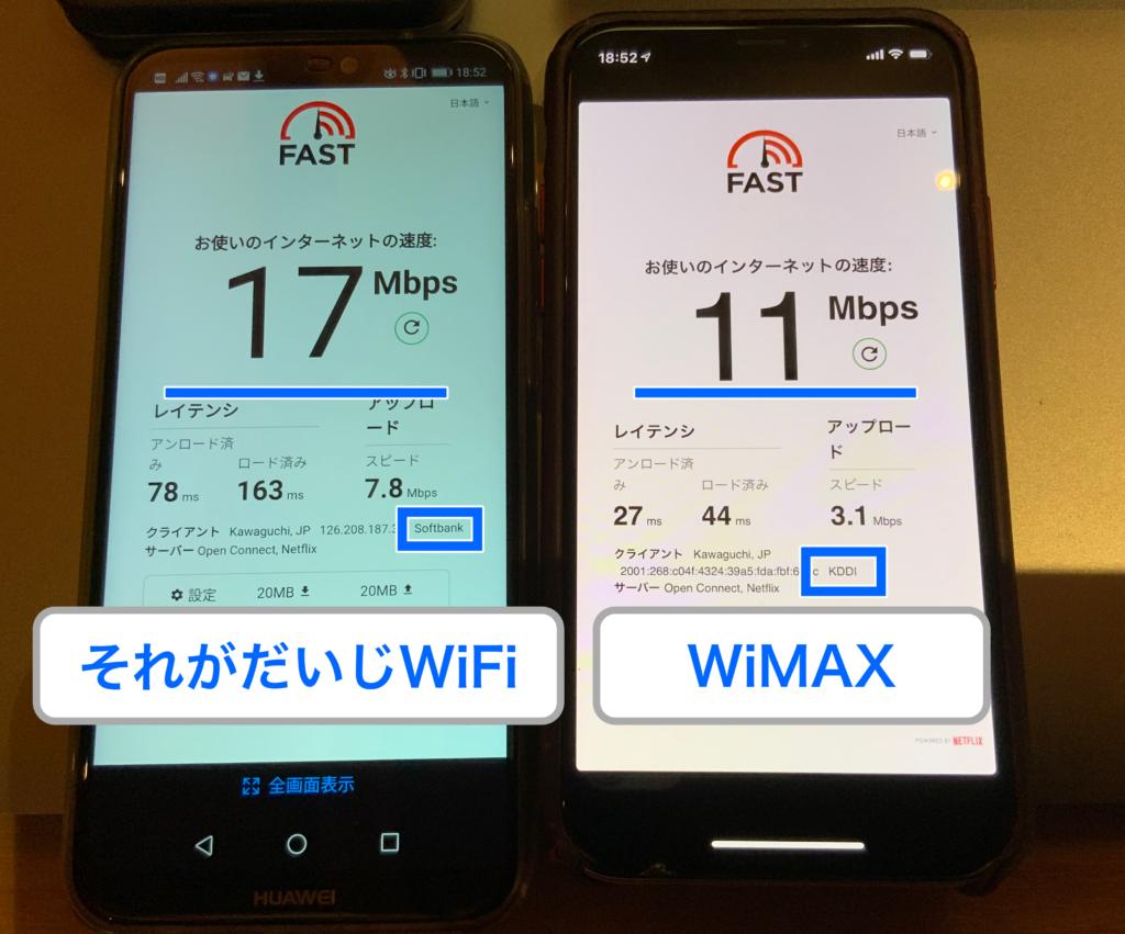 soregadaiji-wimax-hikakudate