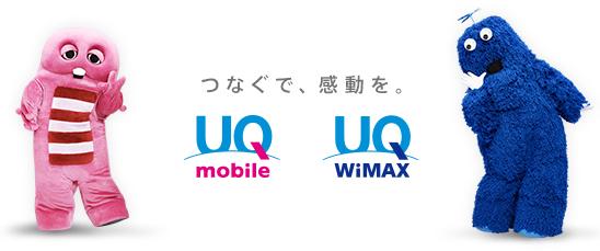 UW WiMAXの特徴