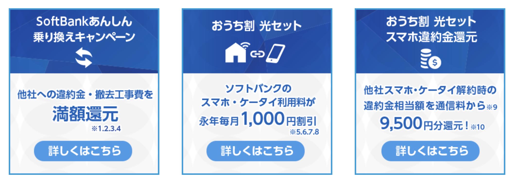 ソフトバンクAir公式キャンペーン