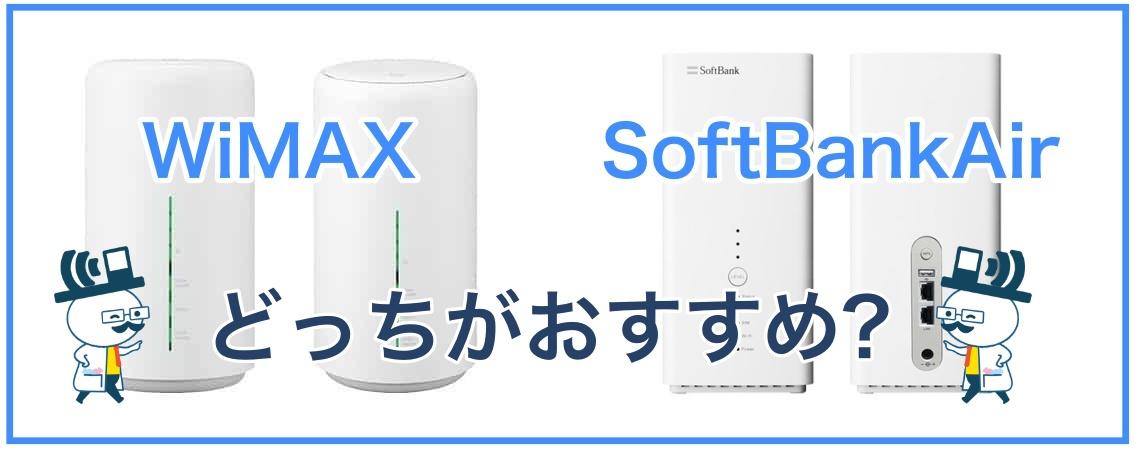 WiMAXとSoftBankAirはどっちがおすすめ?