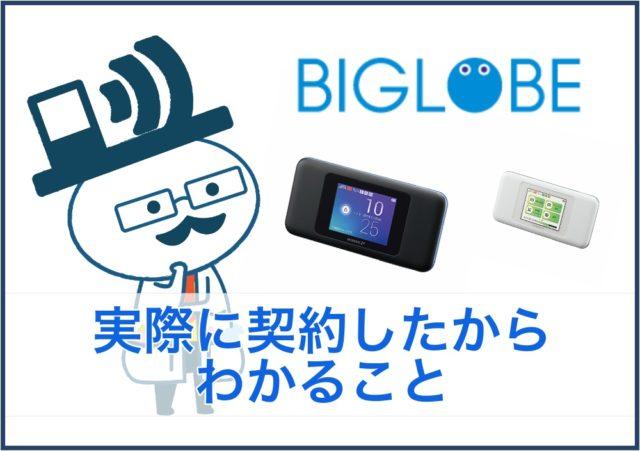 BIGLOBE WiMAXを実際に契約したからわかること