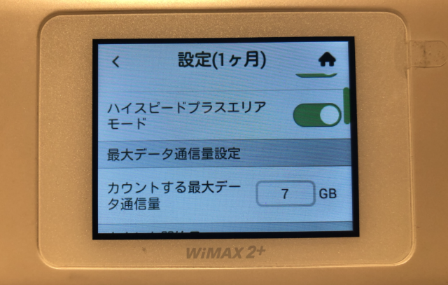 W06のデータ容量カウンター