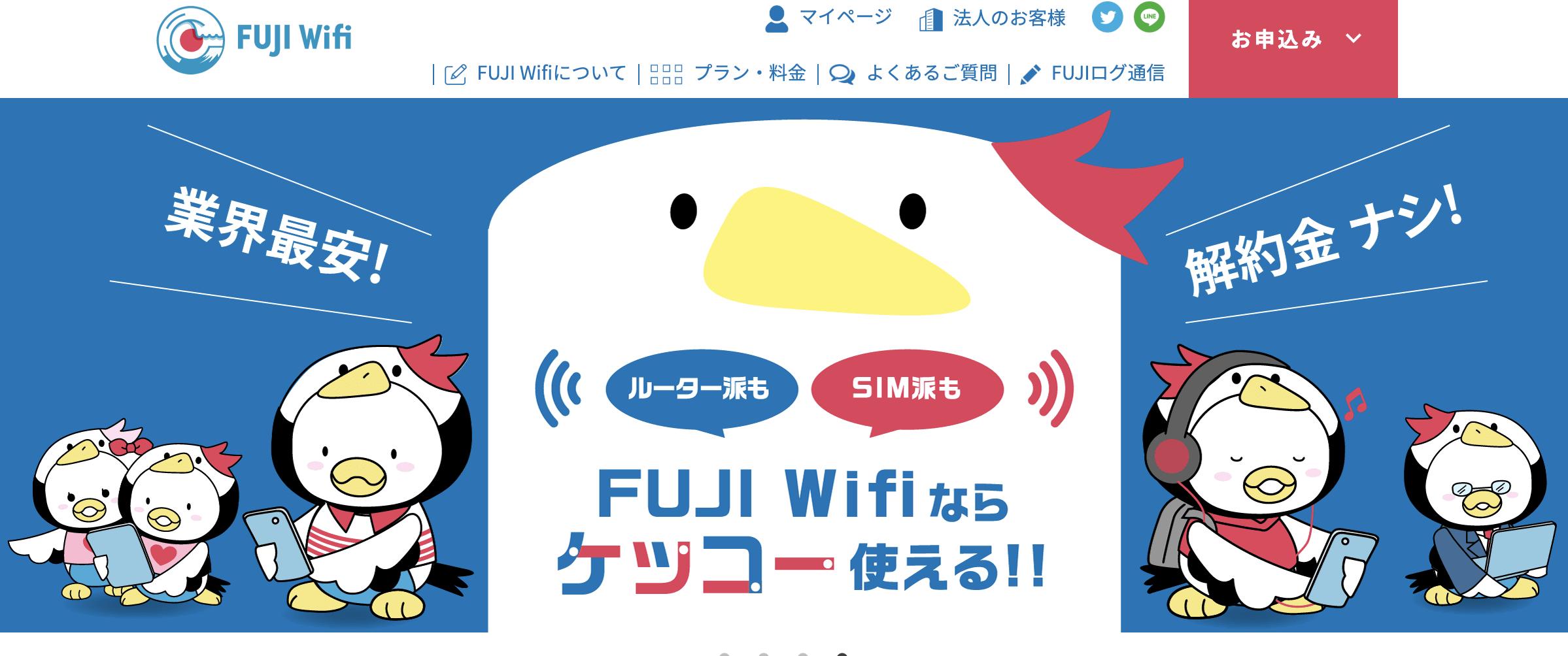 FUJI WiFiのメインビジュアル