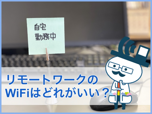 リモートワークのWiFiはどれがいい?
