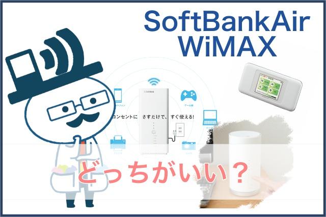 SoftBankAir-WiMAX比較のメインビジュアル