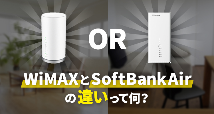 WiMAXとSoftBankAirの違いって何?
