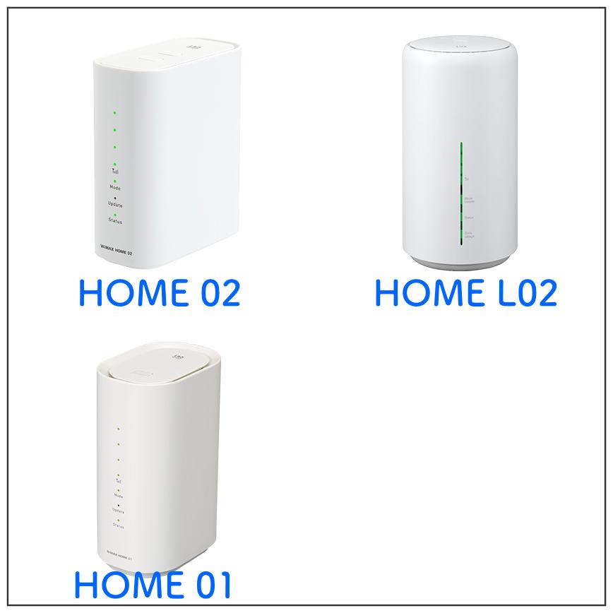 auスマートホームとWiMAXのホームルータ三種類
