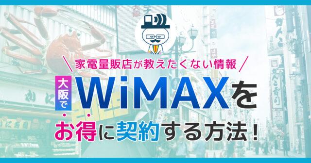 大阪でお得にWiMAXを申込む方法