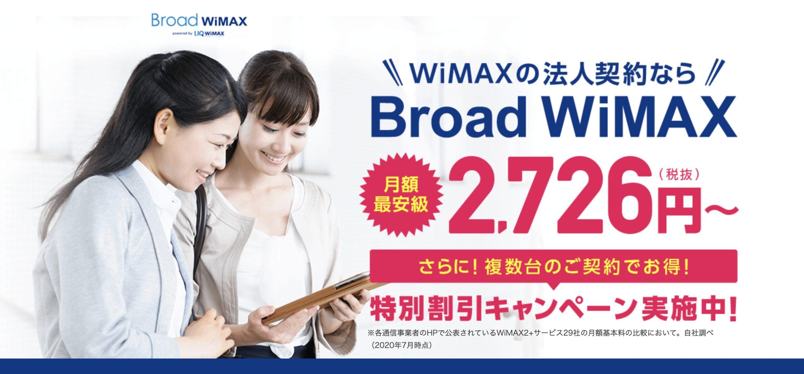 BroadWiMAX公式サイト