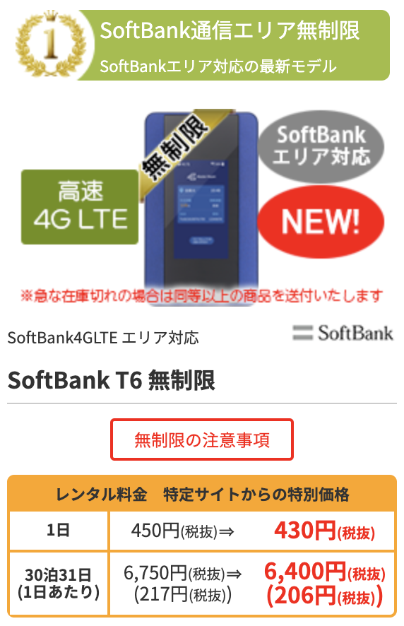 WiFiレンタルどっとこむのSoftBankT6無制限プラン