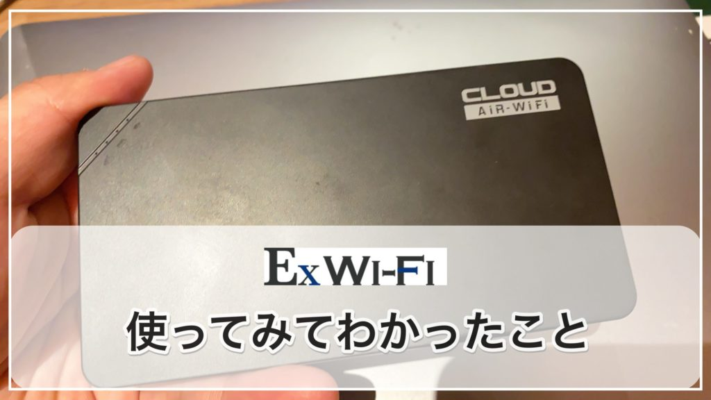 exwificloud-myvoice