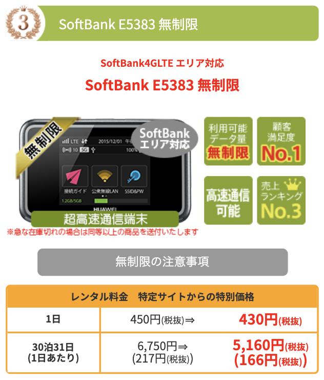 WiFiレンタルどっとこむのsoftbankE5383無制限プラン