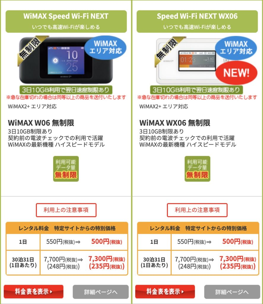 WiFiレンタルどっとこむのWiMAX回線の機種・料金