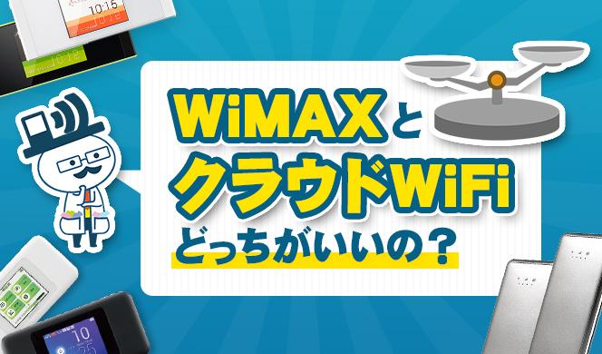 WiMAXとクラウドWiFiどっちがいいの?