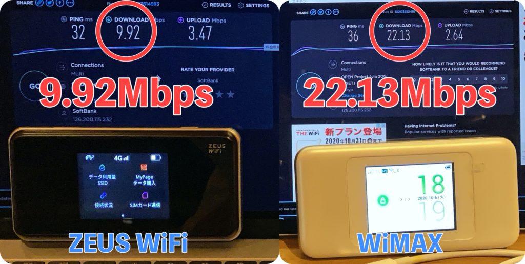 ZEUS WiFiとWiMAXの速度比較1回目