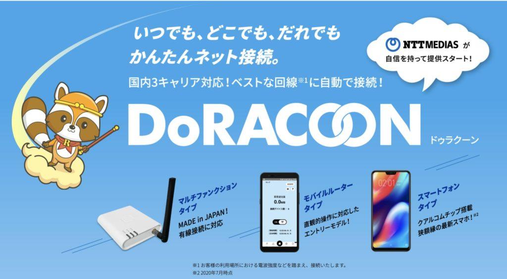DoRACOONのトップページ