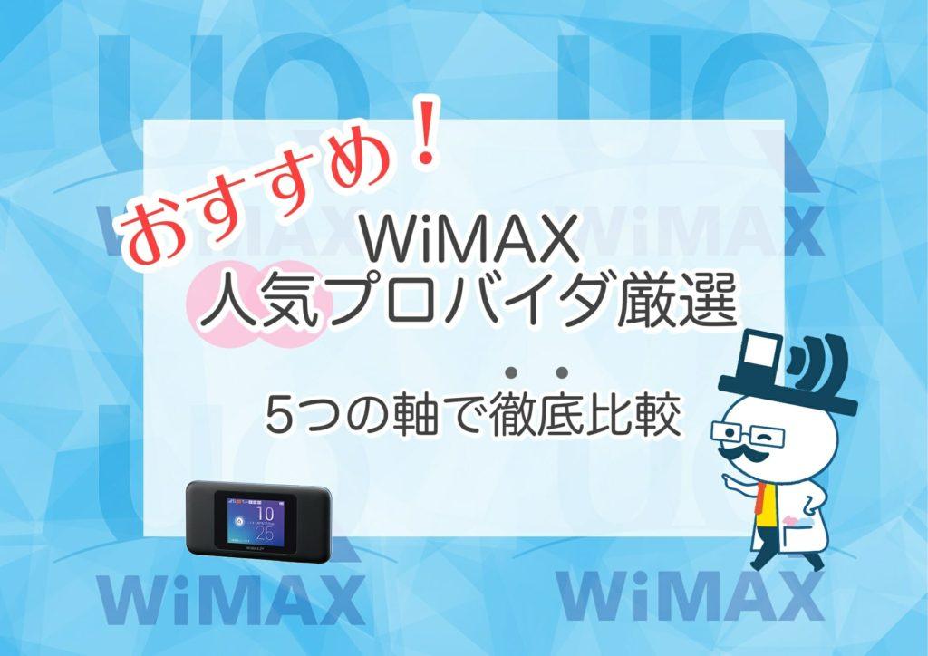 WiMAXおすすめプロバイダ