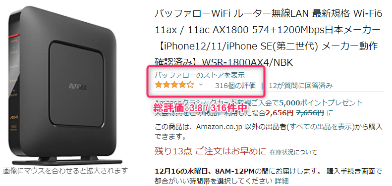 BUFFALO WSR-1800AX4のAmazon評価