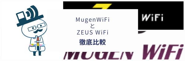 MugenbWiFiとZEUS WiFiを徹底比較
