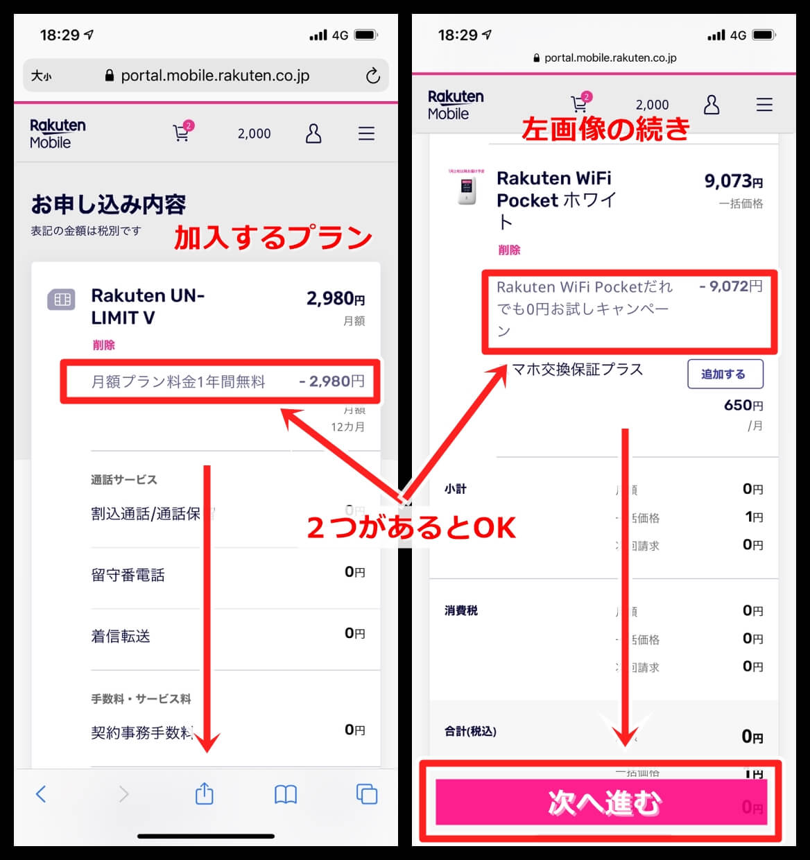 Pocket 楽天 wifi
