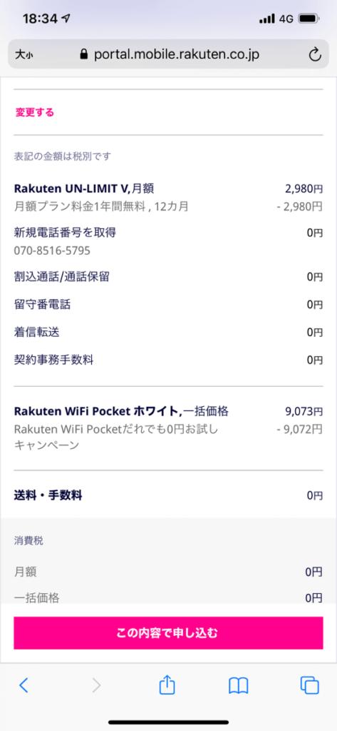 Rakuten WiFi Pocketの申し込み画面7