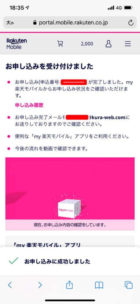Rakuten WiFi Pocketの申し完了画面