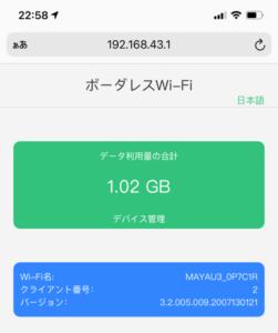 U3のデータ容量チェック方法