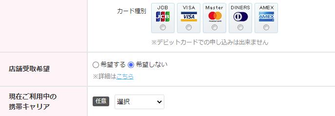 WiMAX店頭受け取り希望チェックボタン