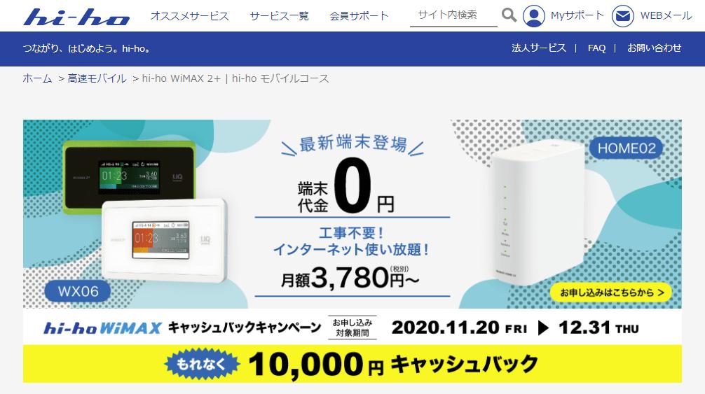 hi-ho WiMAXのメインビジュアル