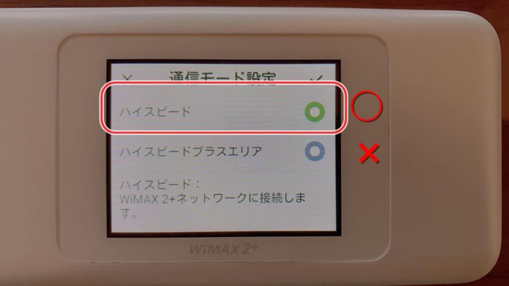 通信モードの確認画面