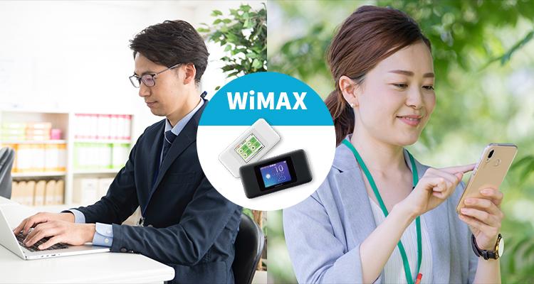 家でも外でもWiMAXで快適にインターネットを楽しむ男女