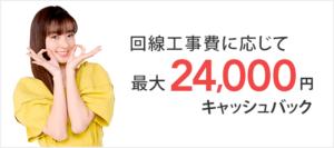 ソフトバンク光工事費無料キャンペーン