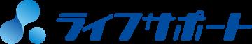 ライフサポートのロゴ