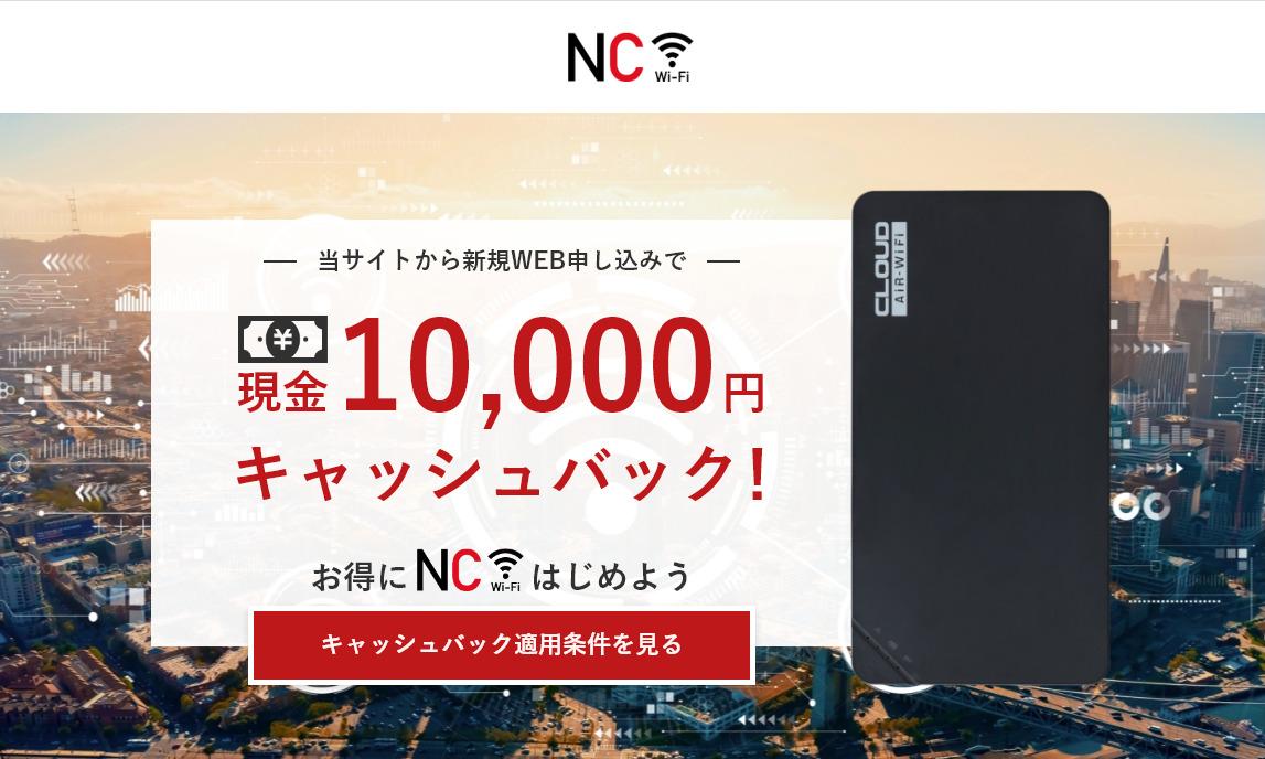 NC Wi-Fi公式サイト