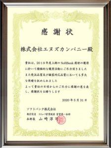 受注品質・顧客対応品質の実績を評価された表彰状