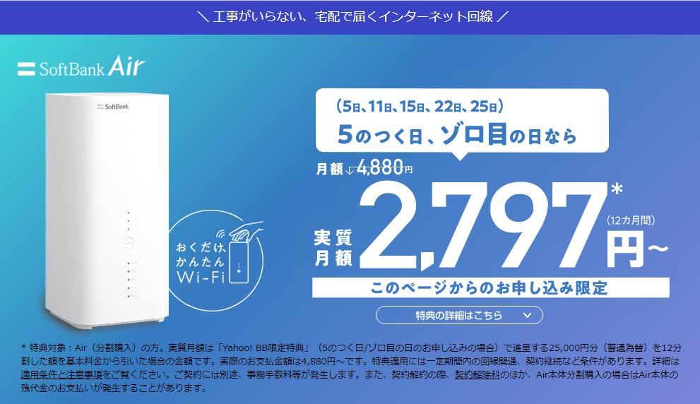 ソフトバンクエアー(Yahoo!BB)