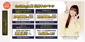 SoftBankオフィシャルキャンペーン