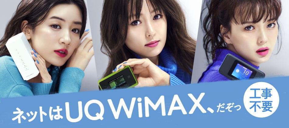 UQ WiMAXのメインビジュアル