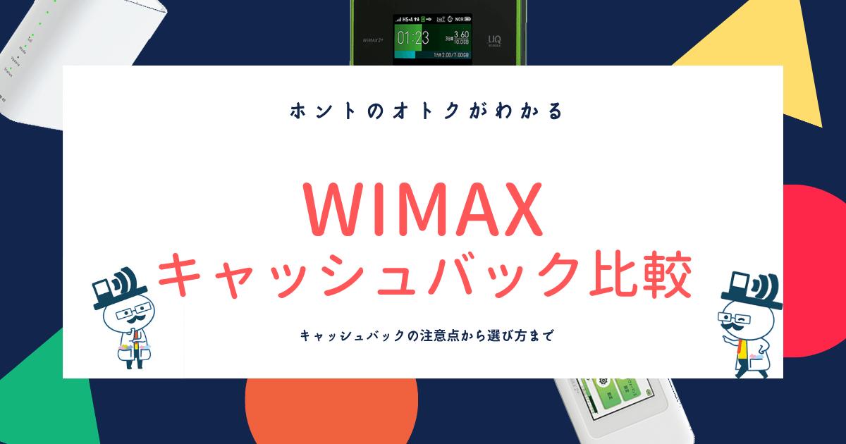 WiMAXキャッシュバック比較