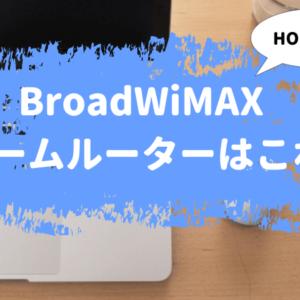 BroadWiMAXのホームルーターはどれがおすすめか